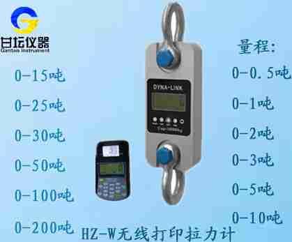 3吨测力计,上海3T测力计价格_30KN无线打印测力仪