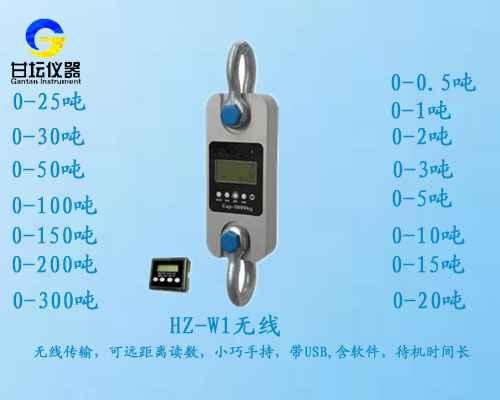 无线测力计HZ-W1-2吨,无线传输测力计,无线远程测力仪